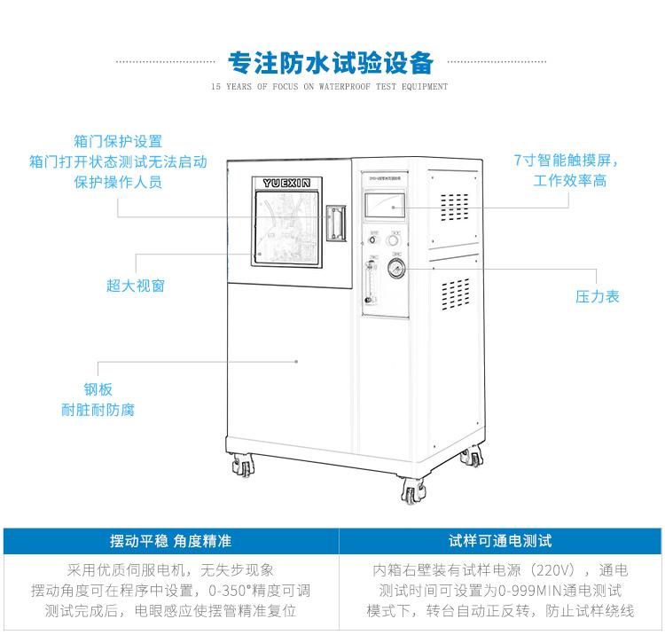 蓝牙音箱IPX4淋水测试箱