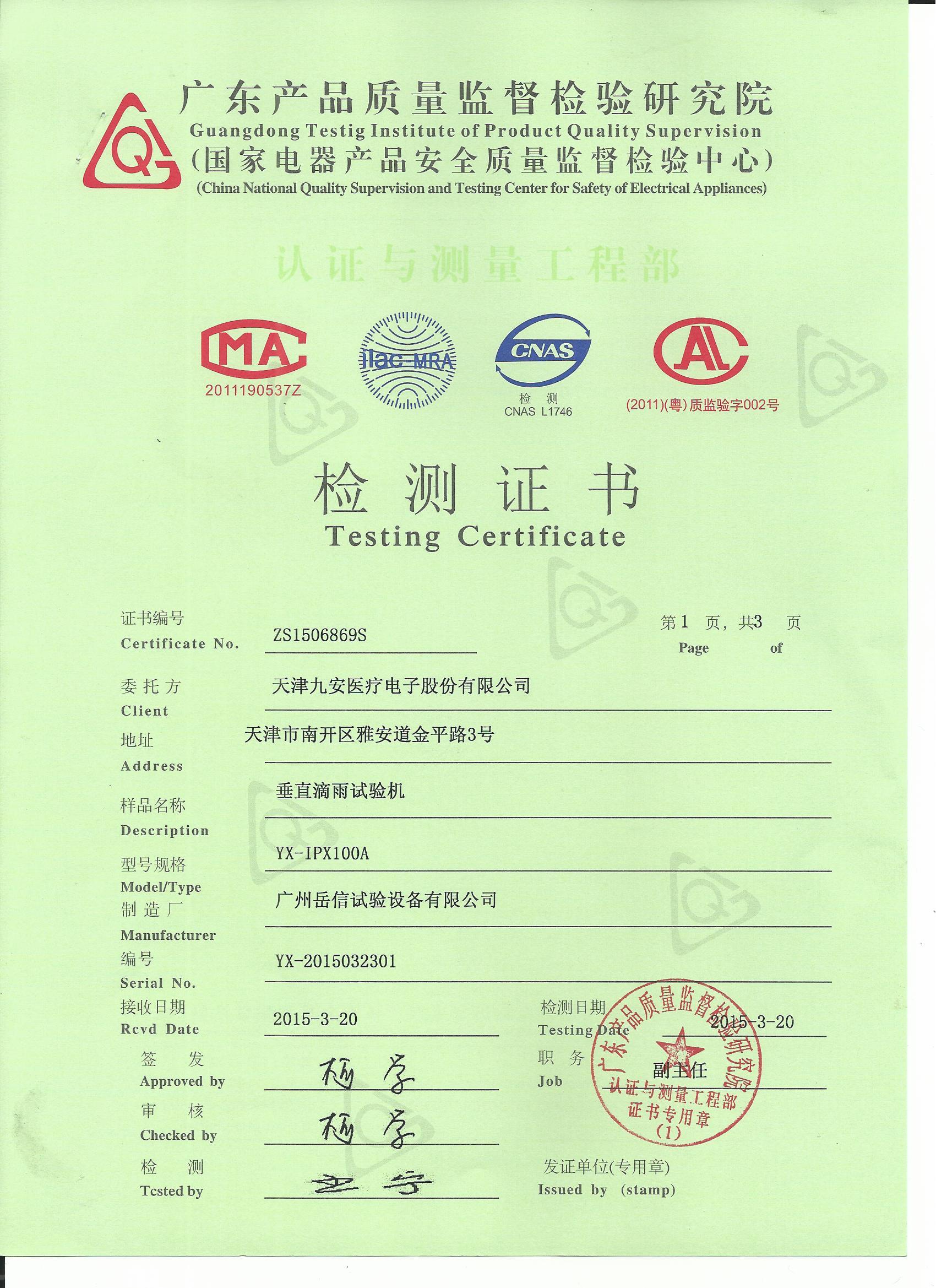 IPX100A的检测证书0001