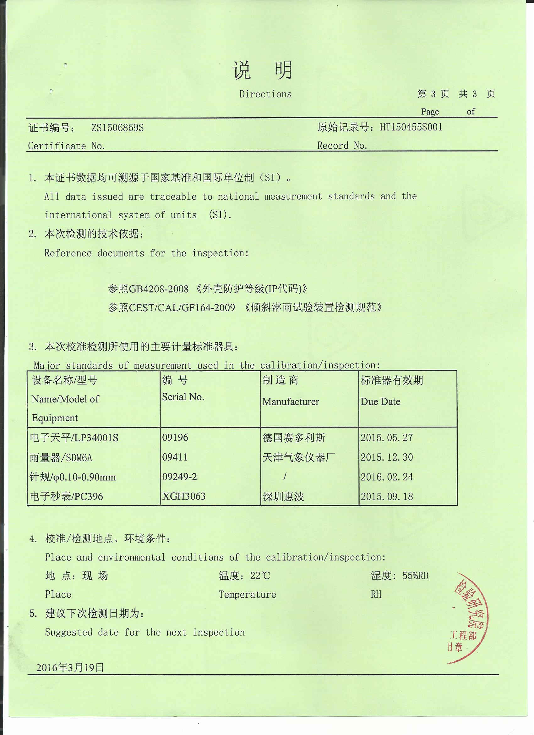 IPX100A的检测证书0003