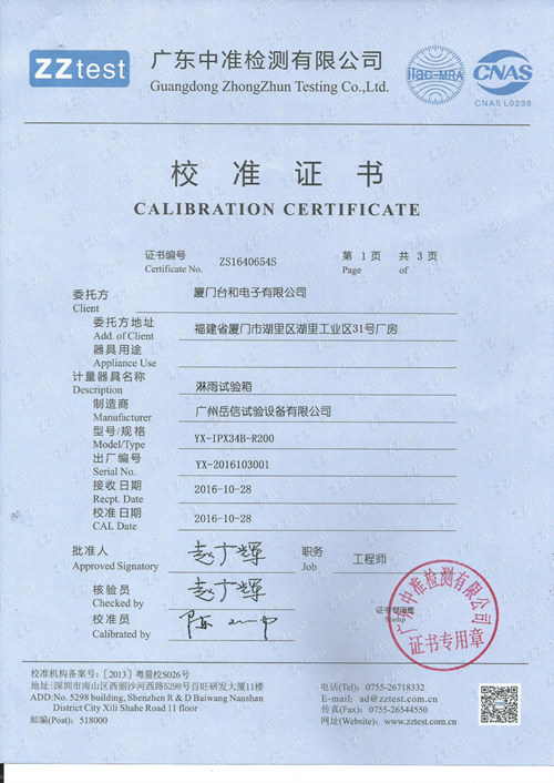 YX-IPX34B-R200计量证书(有认证标志)01