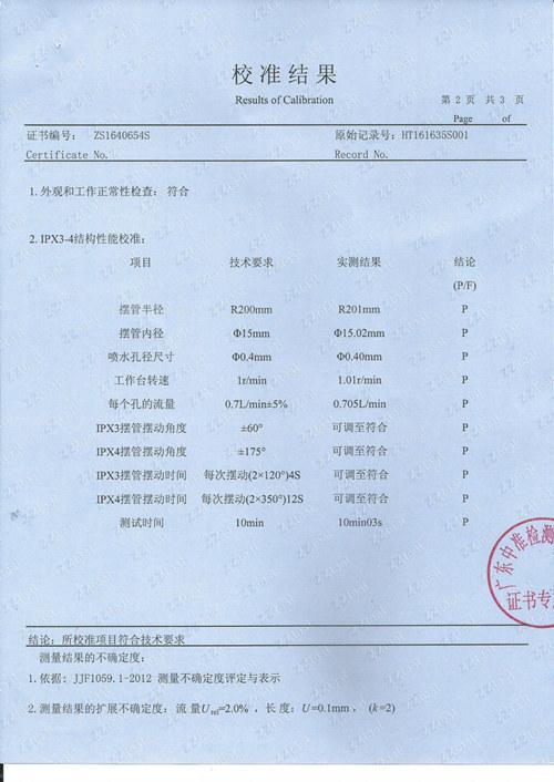 YX-IPX34B-R200计量证书(有认证标志)03