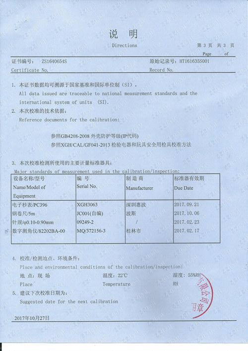 YX-IPX34B-R200计量证书(有认证标志)04