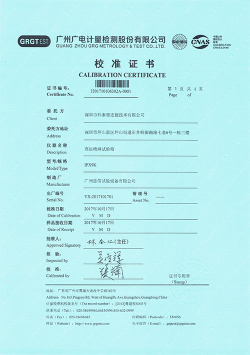 IPX9K校准证书1