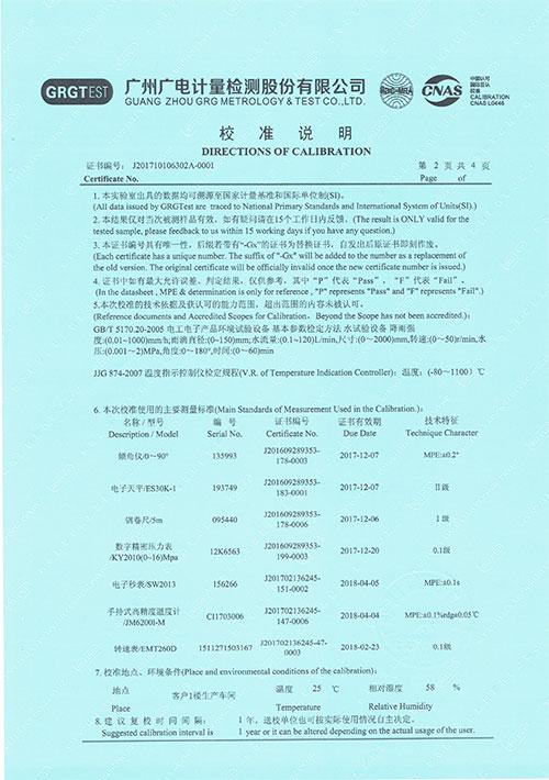 IPX9K校准证书2