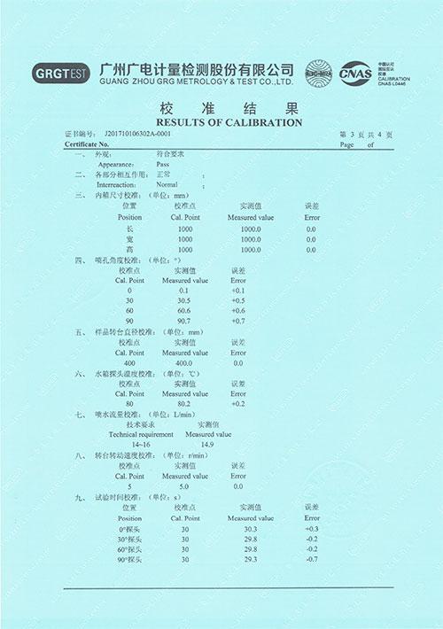 IPX9K校准证书3