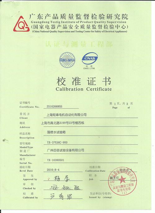计量证书-YX56BS-广州岳信1