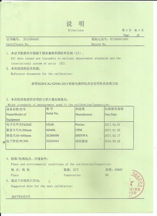 计量证书-YX56BS-广州岳信3