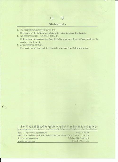 计量证书-YX56BS-广州岳信4