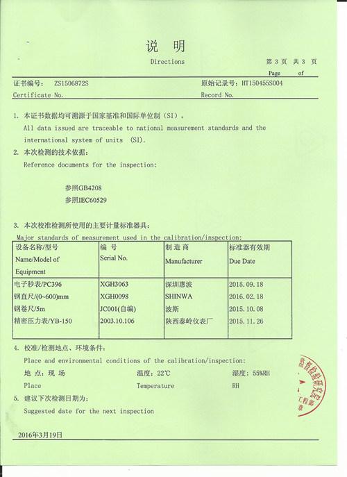 XY-IPX800B计量证书-广州岳信3