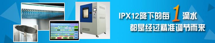 IPX12滴雨试验箱长图