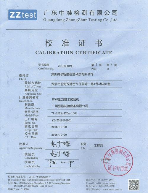 IPX8校准证书
