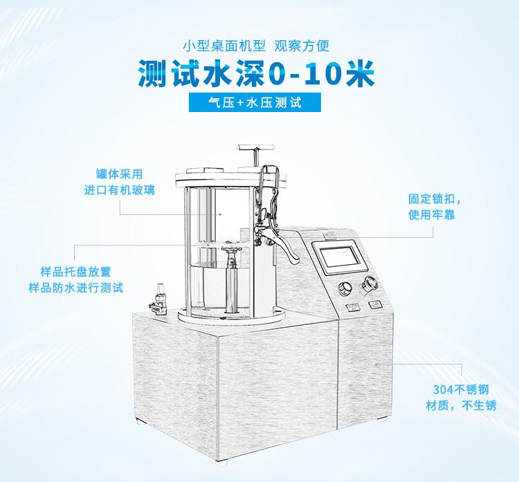 气压检漏试验机
