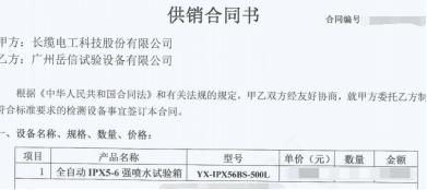 ip65喷水试验箱-合作协议