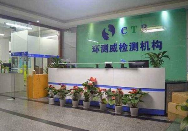 深圳环测威检测采购IP66防水测试设备一套