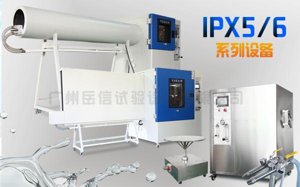 IPX56强喷水检测试验机宣传图