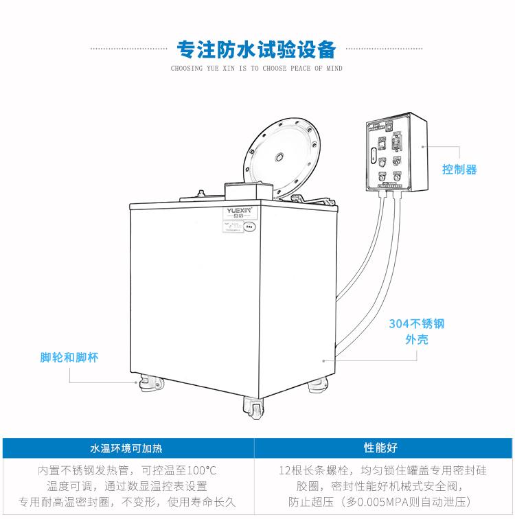 Y潜水试验设备-加热型