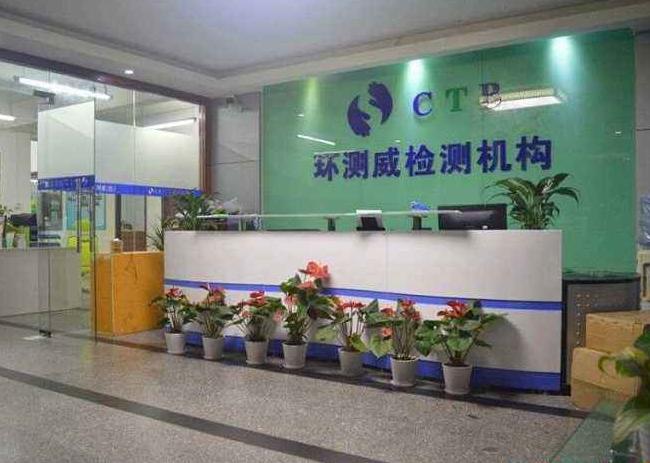 深圳环测威检测-广州岳信试验设备合作伙伴