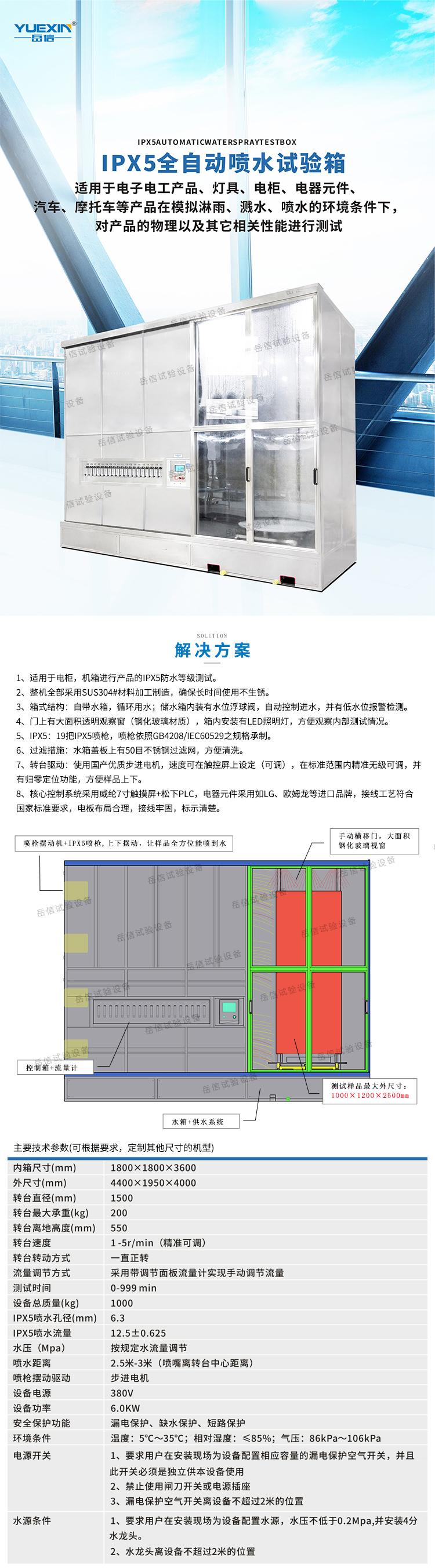 IPX5喷淋试验箱