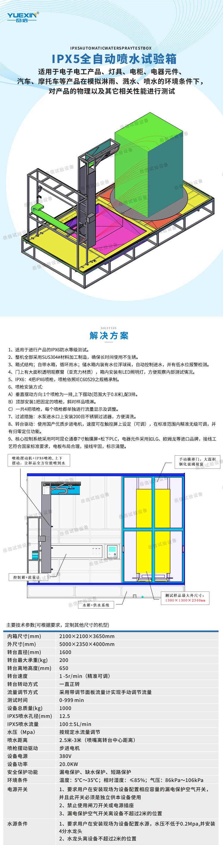 储能柜IPX6喷水试验装置